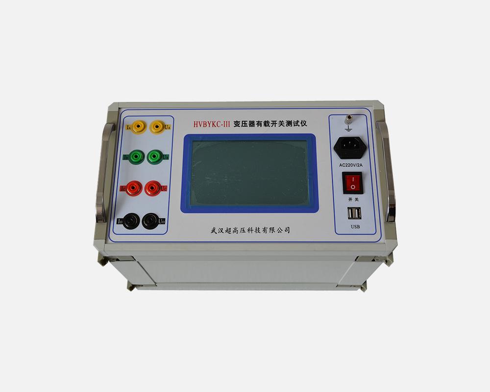HVBYKC-III  变压器有载分接开关测试仪