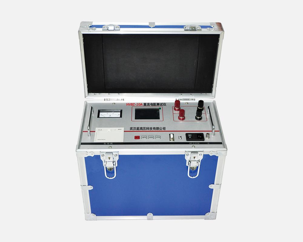 武汉HVBZ-20A  直流电阻测试仪