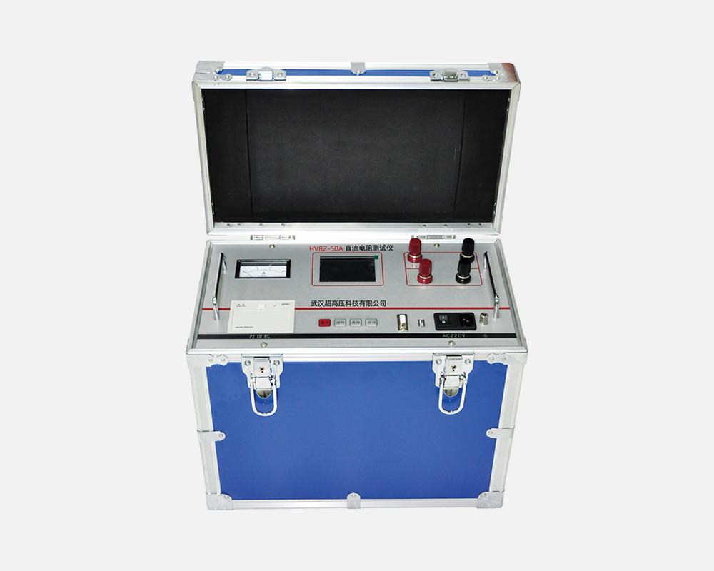 HVBZ-50A 直流电阻测试仪