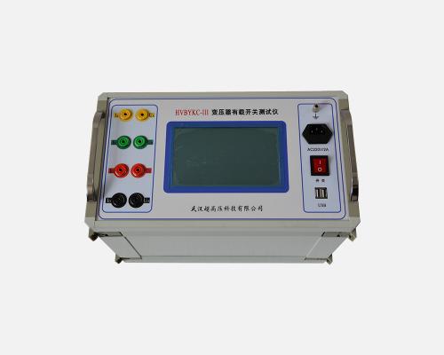 江苏HVBYKC-III  变压器有载分接开关测试仪