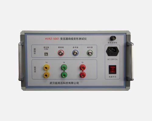 成都HVRZ-5001 变压器绕组变形测试仪