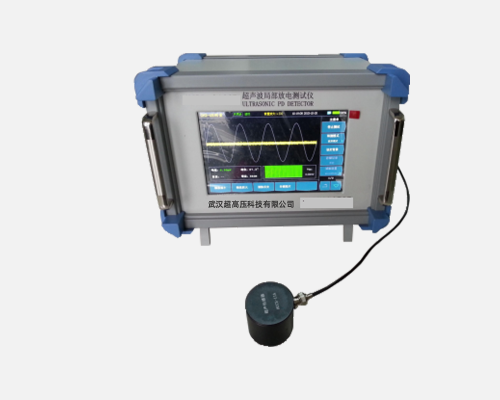 HVJF-C 超声波局部放电测试仪