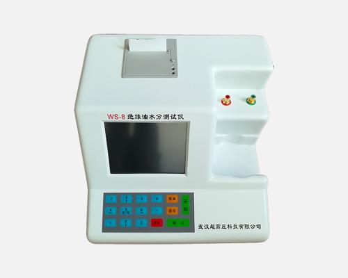 HVWS-8 绝缘油水份测试仪
