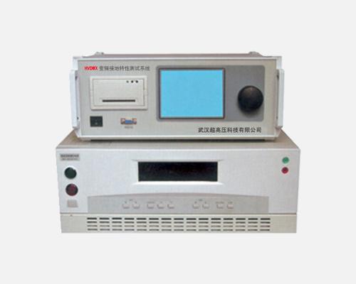 HVDWX 变频接地特性测试仪
