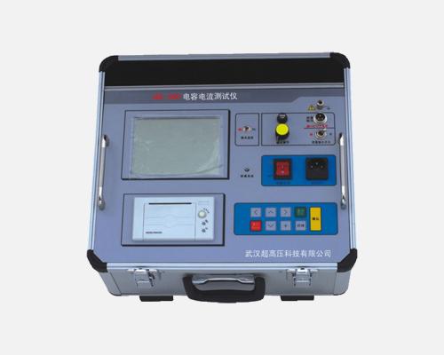HVDRL 电容电流测试仪