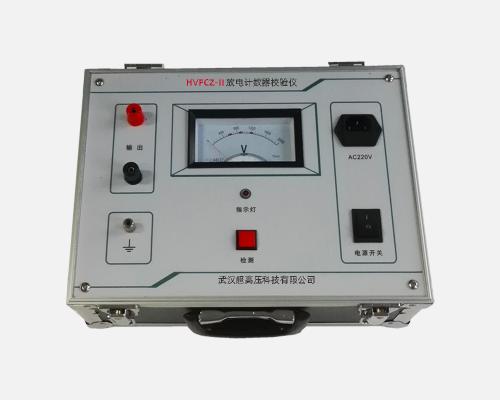 HVFCZ-II 放电计数器校验仪