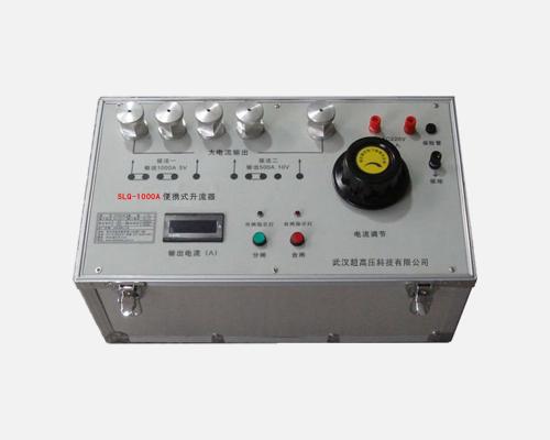 SLQ-1000A 便携式升流器