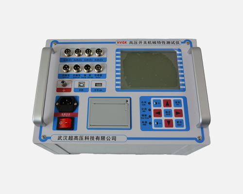 HVGK 高压开关特性测试仪