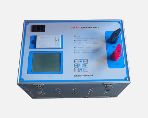 HVAS-1000  直流开关安秒特性测试仪